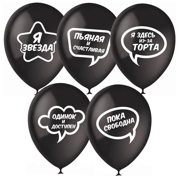 25 самых популярных оскорбительных надписей на воздушных шарах